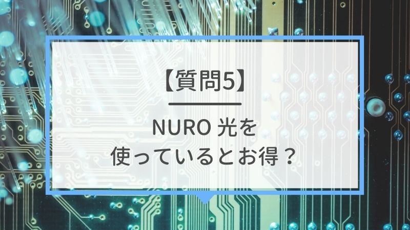 【質問5】NURO 光を使っているとお得?