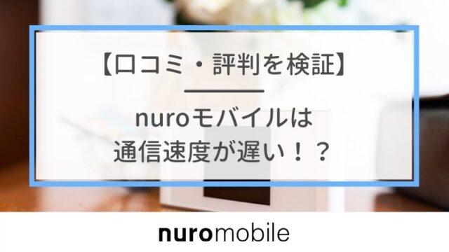 nuroモバイル口コミ・評判