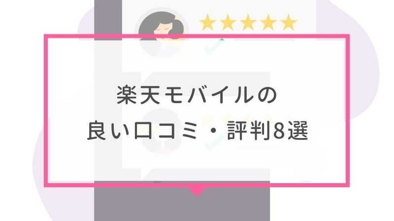 楽天モバイルの良い口コミ・評判8選
