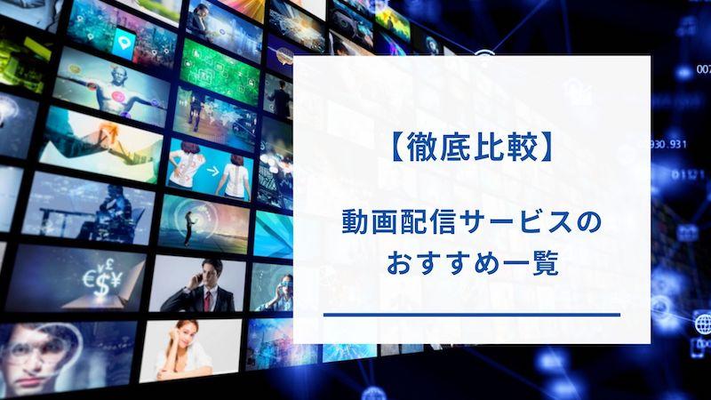 動画配信サービス(VOD)のおすすめ人気ランキング