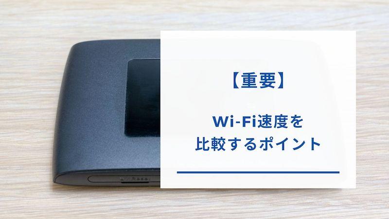 Wi-Fi速度の比較ポイント