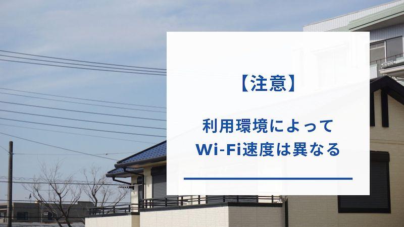 利用環境によってWi-Fi速度は異なる