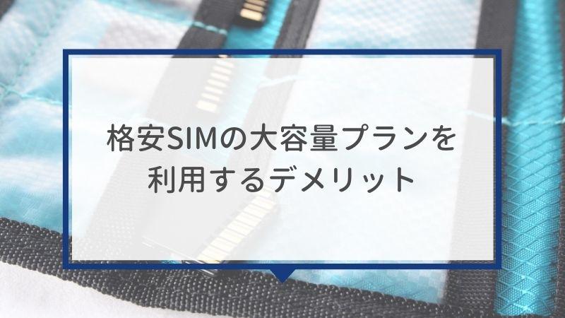 格安SIMの大容量プランを利用するデメリット