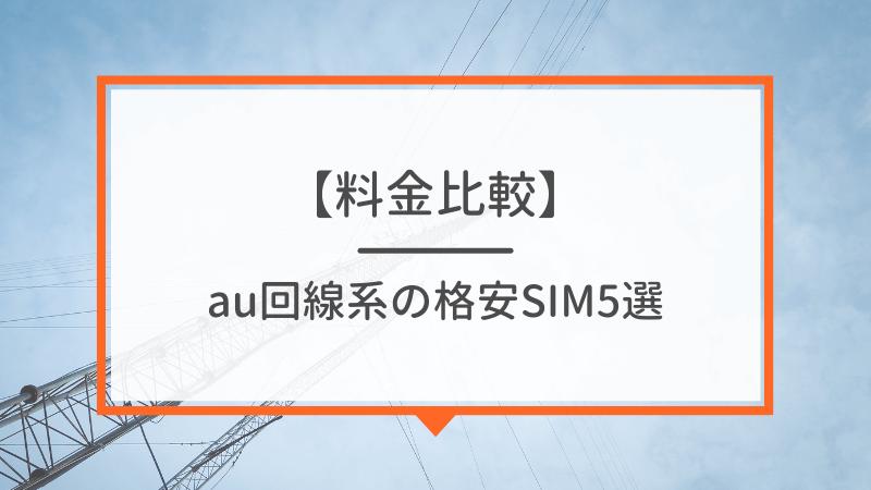 【料金】au回線系の格安SIMを比較
