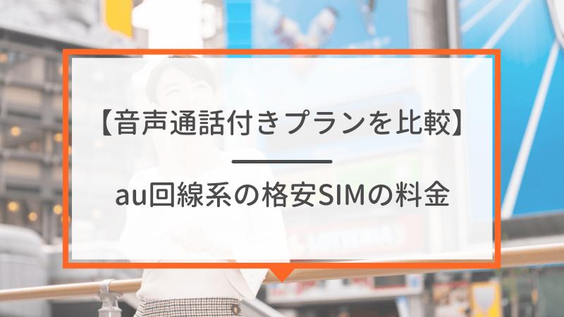 【音声通話付きプランの料金】au回線系の格安SIMを比較