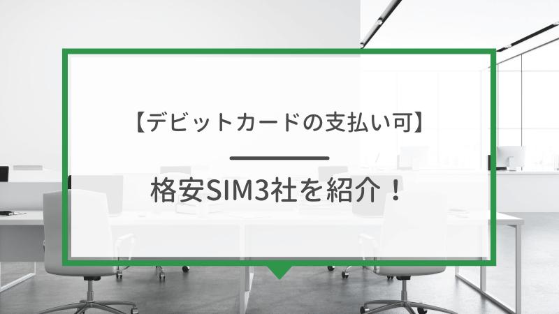 デビットカードの支払いが対応している格安SIM3社