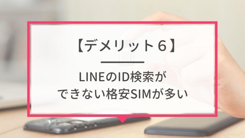 デメリット6. LINEのID検索ができない格安SIMが多い