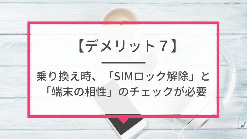 デメリット7. 乗り換え時、「SIMロック解除」と「端末の相性」のチェックが必要
