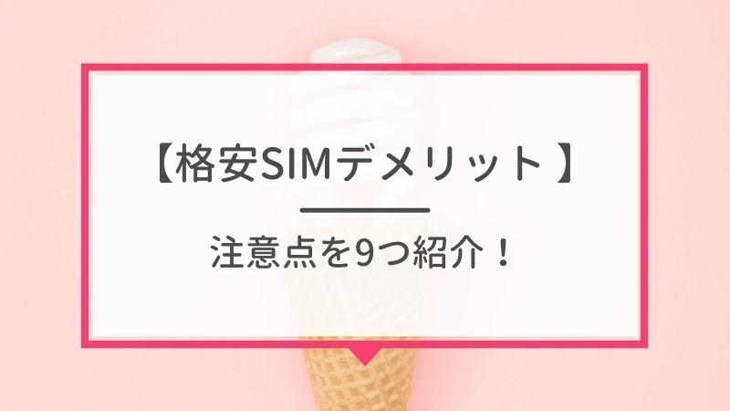 格安SIMのデメリット9選