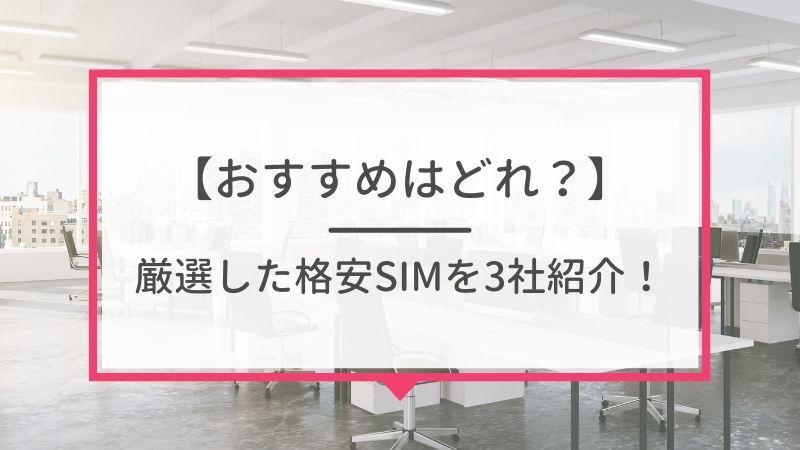 どれを選ぶべき?おすすめの格安SIM3選!