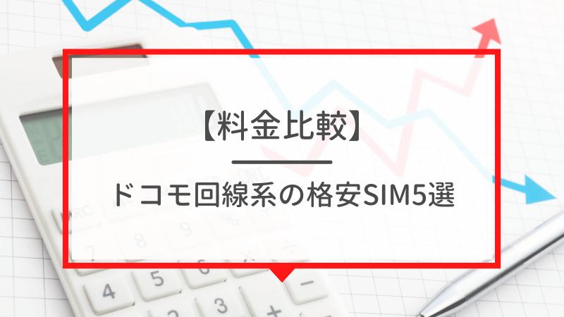 【料金】ドコモ回線系の格安SIMを比較