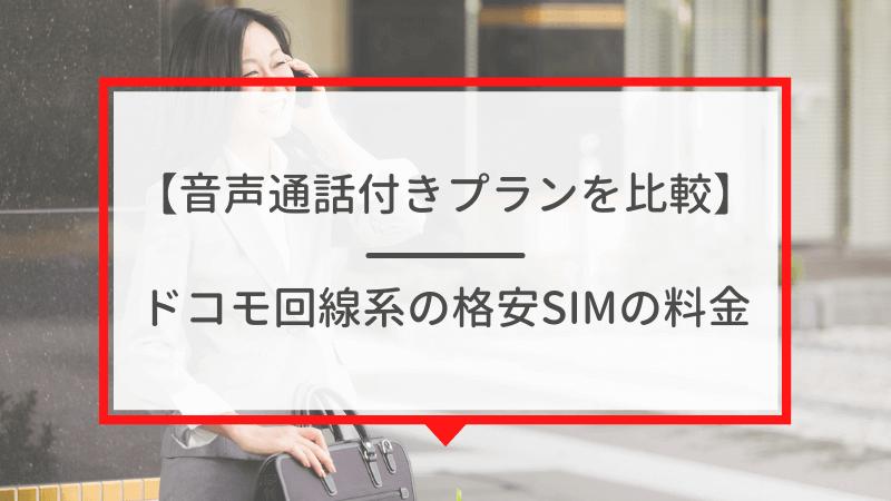 【音声通話付きプランの料金】ドコモ回線系の格安SIMを比較