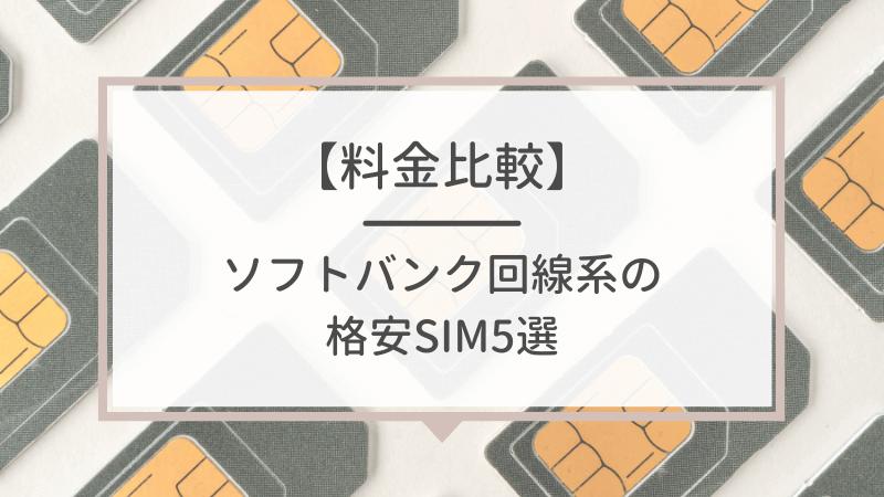 【料金】ソフトバンク回線系の格安SIMを比較
