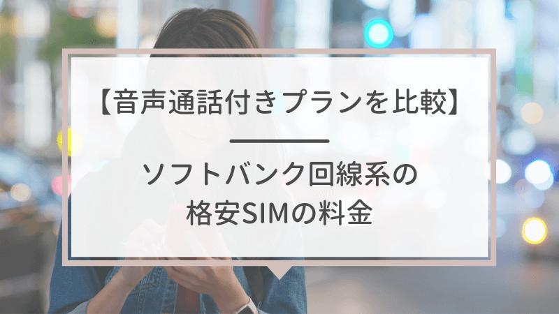 【音声通話付きプランの料金】ソフトバンク回線系の格安SIMを比較