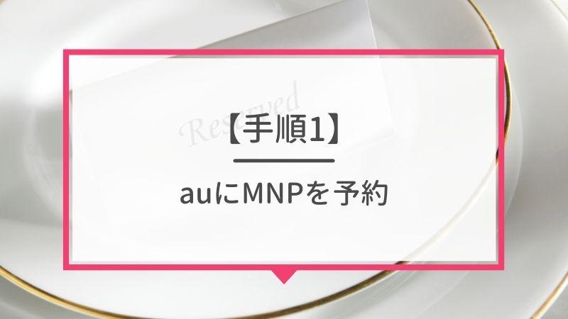 楽天 モバイル 乗り換え au auから楽天モバイルに乗り換えるベストタイミングは月末! 方法と注意点を徹底解説!