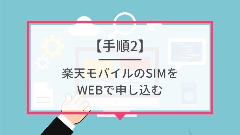 楽天モバイルのSIMをWEBで申し込む