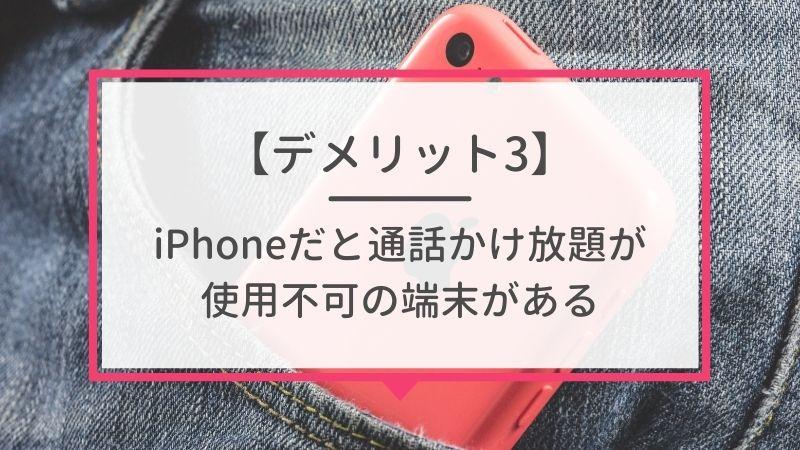デメリット3. iPhoneだと通話かけ放題が使用不可の端末がある