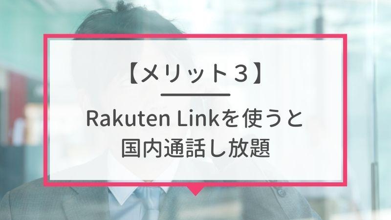 メリット3. Rakuten Linkを使うと国内通話し放題