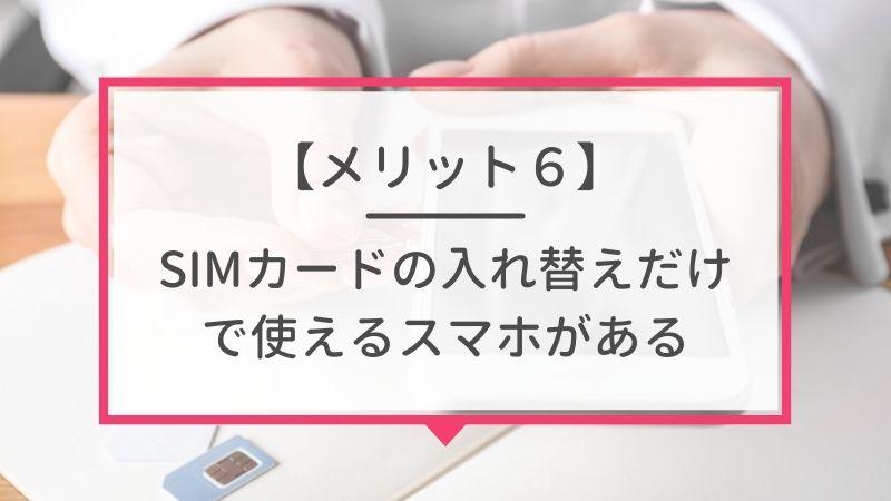 メリット6. SIMカードの入れ替えだけ使えるスマホがある