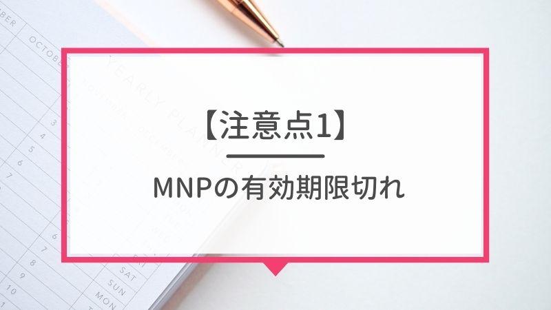 MNPの有効期限切れ