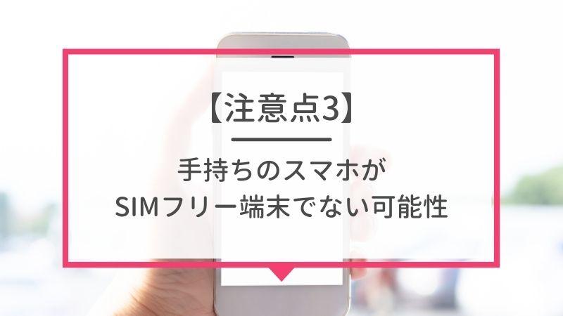 手持ちのスマホがSIMフリー端末でない可能性