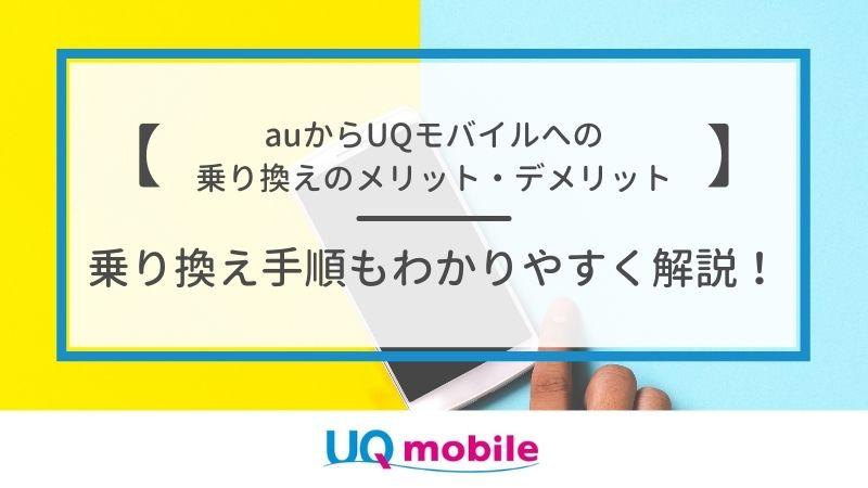 Au から uq モバイル 乗り換え
