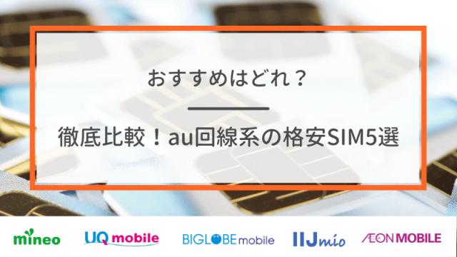 au回線系のおすすめ格安SIMを比較