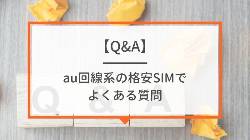 【Q&A】au回線系の格安SIMでよくある質問