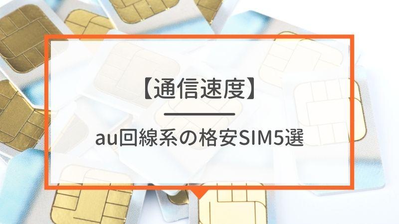 【通信速度】au回線の格安SIMを比較
