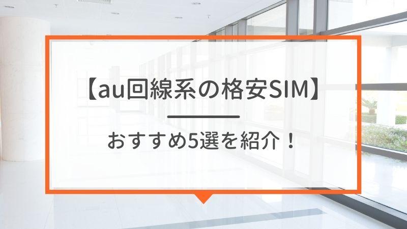 au回線系の格安SIMのおすすめ5選!