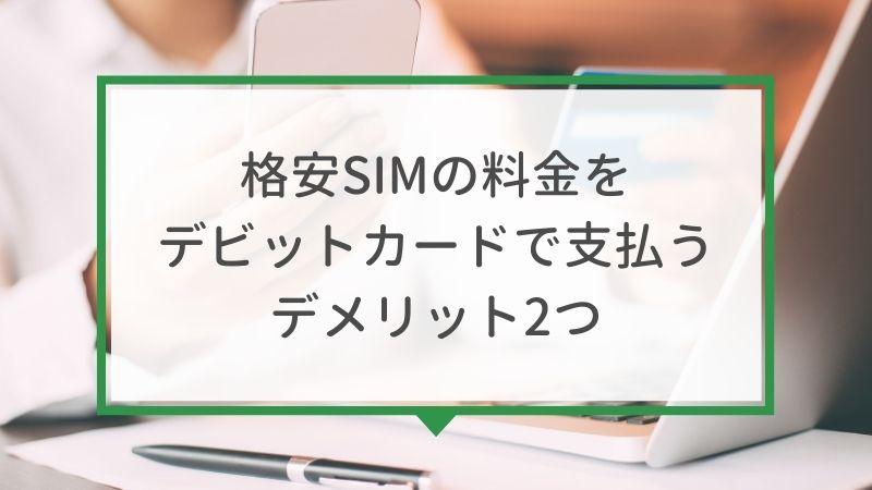 格安SIMの料金をデビットカードで支払うデメリット2つ