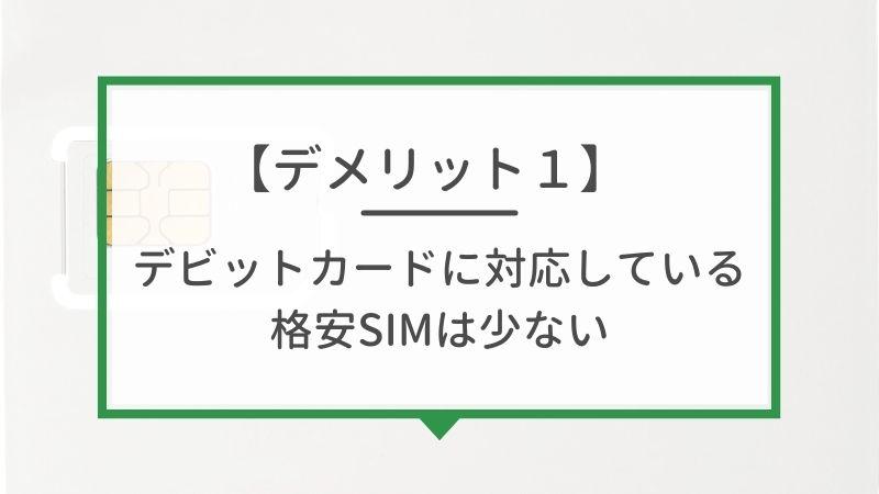 デメリット1. デビットカードの支払いが対応している格安SIMは少ない