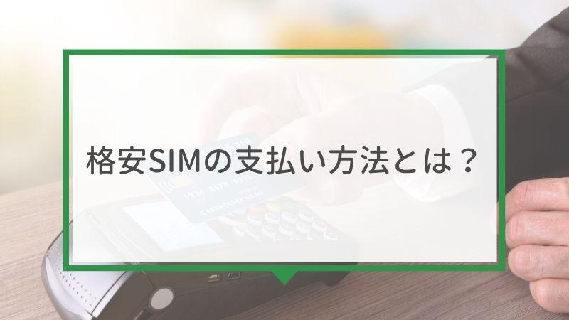 格安SIMの支払い方法とは?