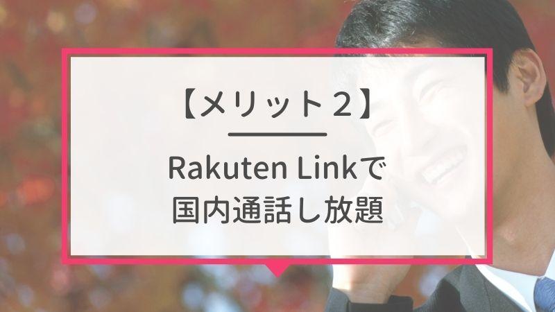 メリット2. Rakuten Linkで国内通話がし放題
