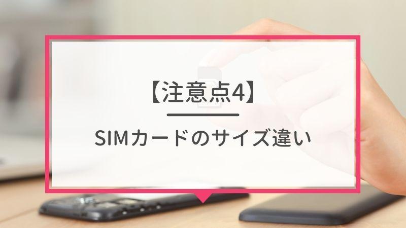 SIMカードのサイズ違い