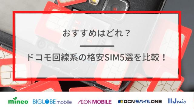 ドコモ回線系のおすすめ格安SIMを比較