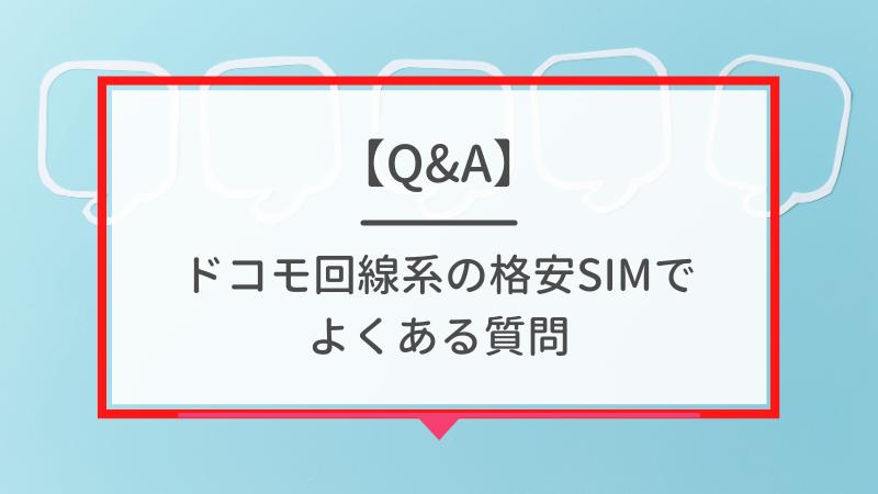 【Q&A】ドコモ回線系の格安SIMでよくある質問