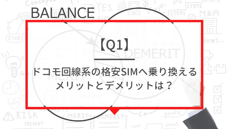 ドコモ回線系の格安SIMへ乗り換えるメリットとデメリットは?