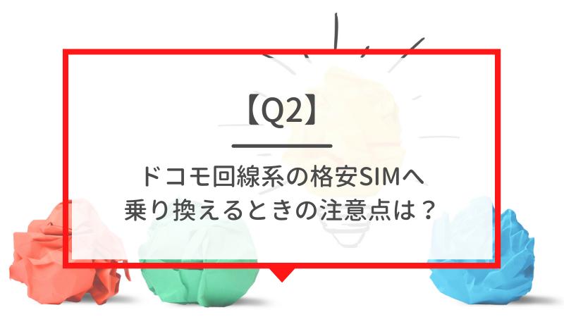 ドコモ回線系の格安SIMへ乗り換えるときの注意点は?