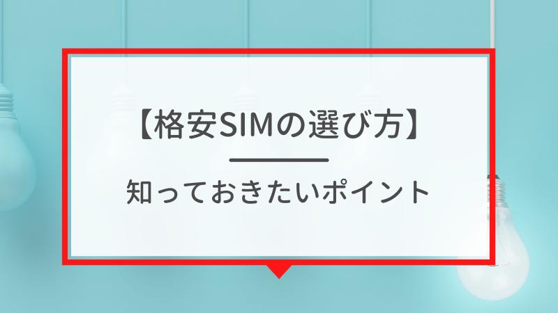 ドコモ回線系の格安SIMの選び方
