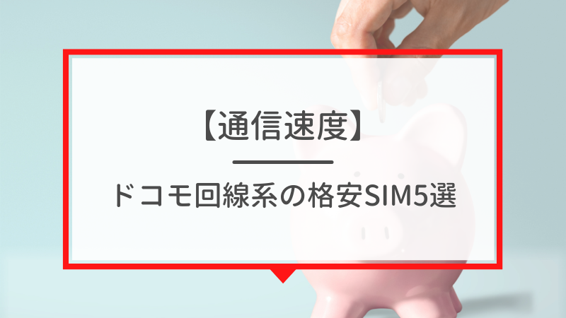 【通信速度】ドコモ回線の格安SIMを比較