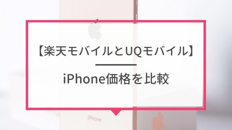 【iPhone価格】楽天モバイルとUQモバイルを比較