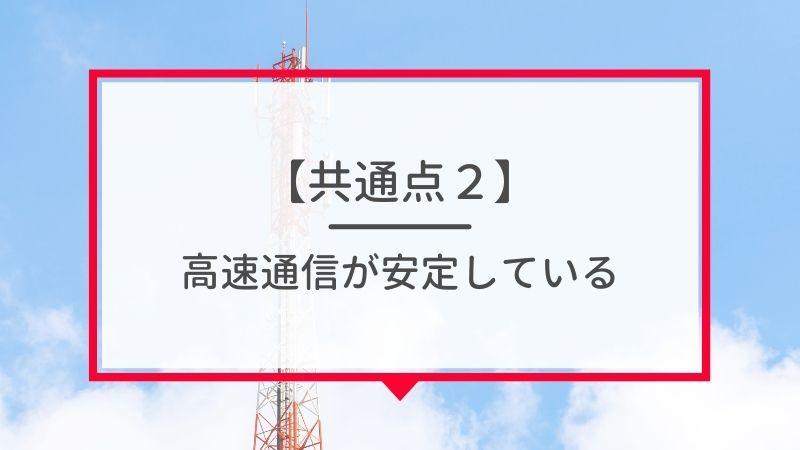 共通点2. 高速通信が安定している