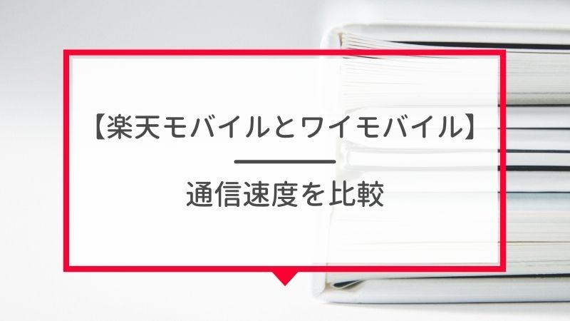 【通信速度】楽天モバイルとワイモバイルを比較