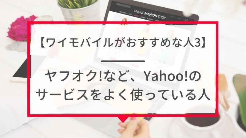 ヤフオク!など、Yahoo!のサービスをよく使っている人