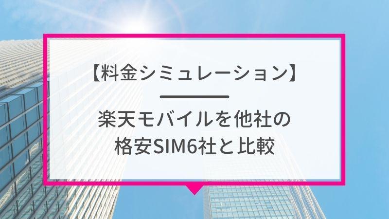 【他社の格安SIM6社と比較】楽天モバイルの料金のシミュレーション