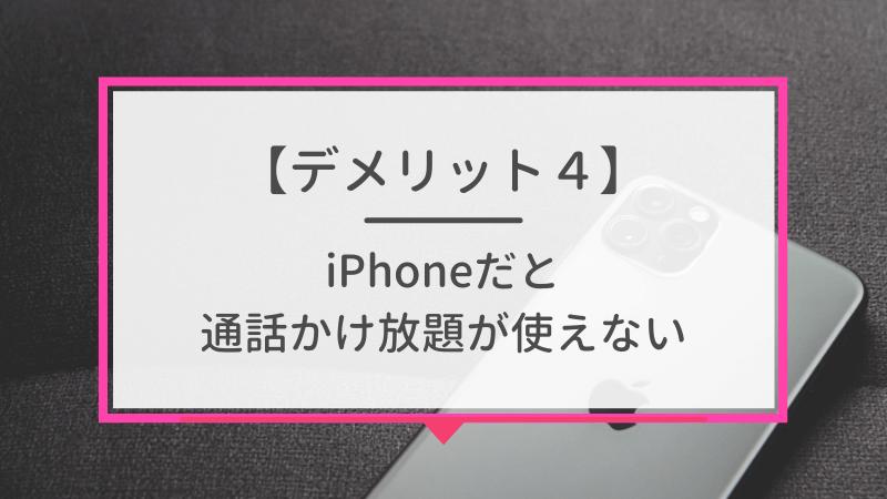デメリット4. iPhoneだと通話かけ放題が使えない