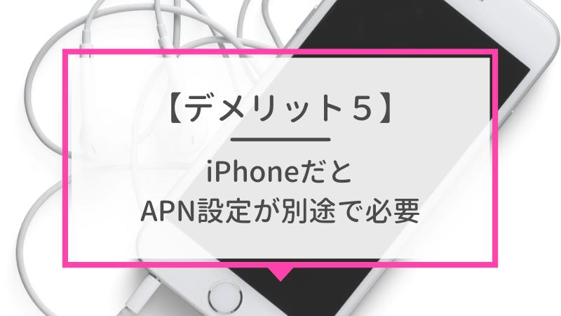 デメリット5. iPhoneだとAPN設定が別途で必要