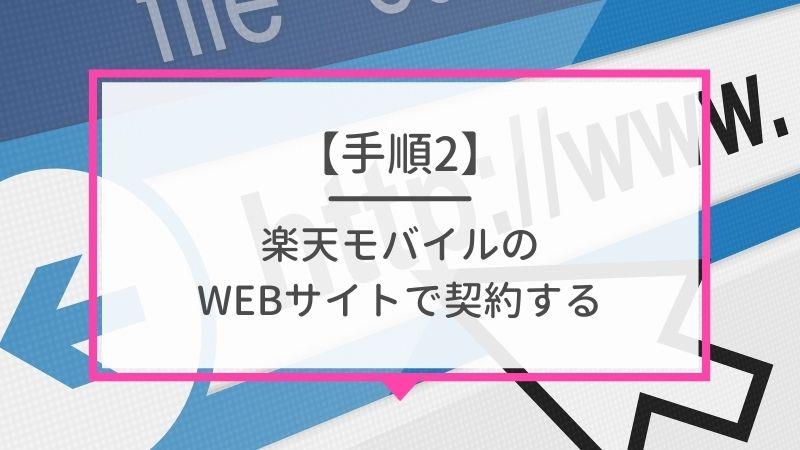 楽天モバイルのWEBサイトで契約する