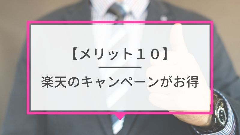 メリット10. 楽天のキャンペーンがお得